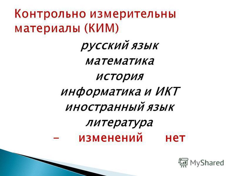 русский язык математика история информатика и ИКТ иностранный язык литература - изменений нет