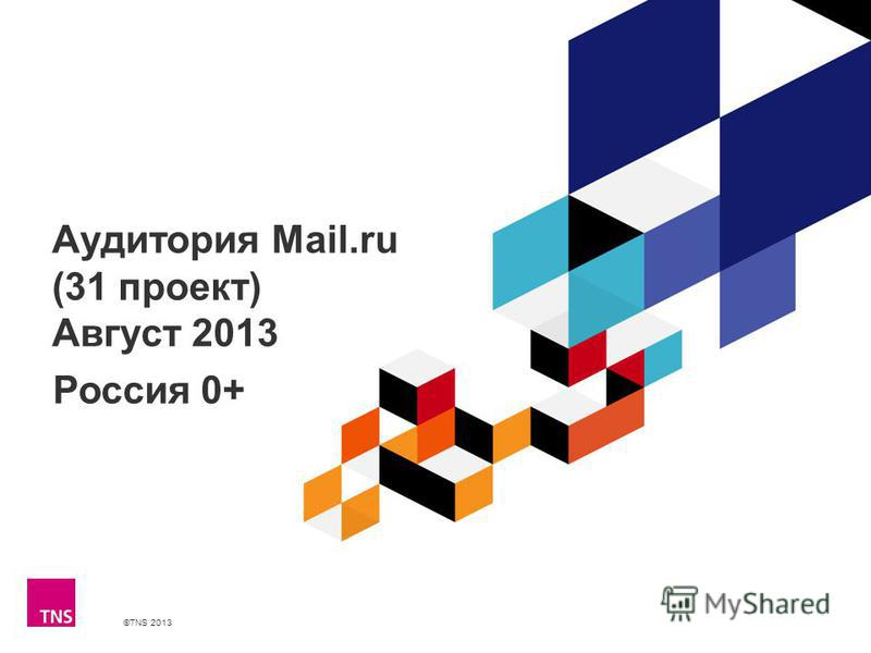 ©TNS 2013 X AXIS LOWER LIMIT UPPER LIMIT CHART TOP Y AXIS LIMIT Аудитория Mail.ru (31 проект) Август 2013 Россия 0+