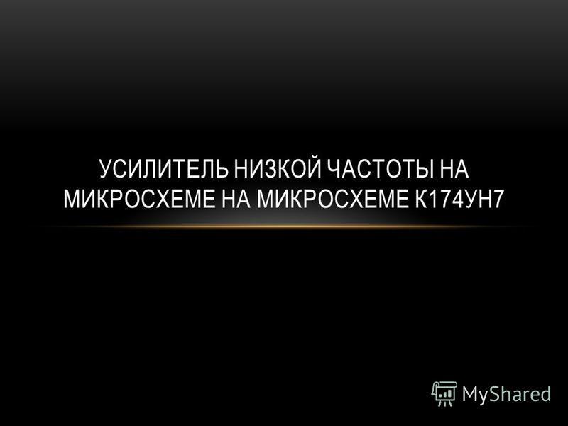 УСИЛИТЕЛЬ НИЗКОЙ ЧАСТОТЫ НА МИКРОСХЕМЕ НА МИКРОСХЕМЕ К174УН7