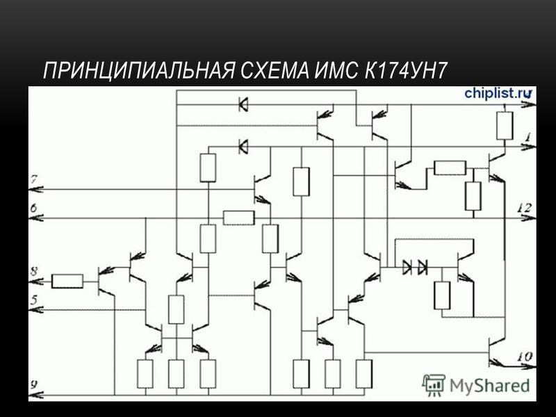 ПРИНЦИПИАЛЬНАЯ СХЕМА ИМС К174УН7