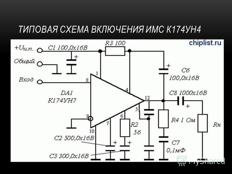 ТИПОВАЯ СХЕМА ВКЛЮЧЕНИЯ ИМС К174УН4