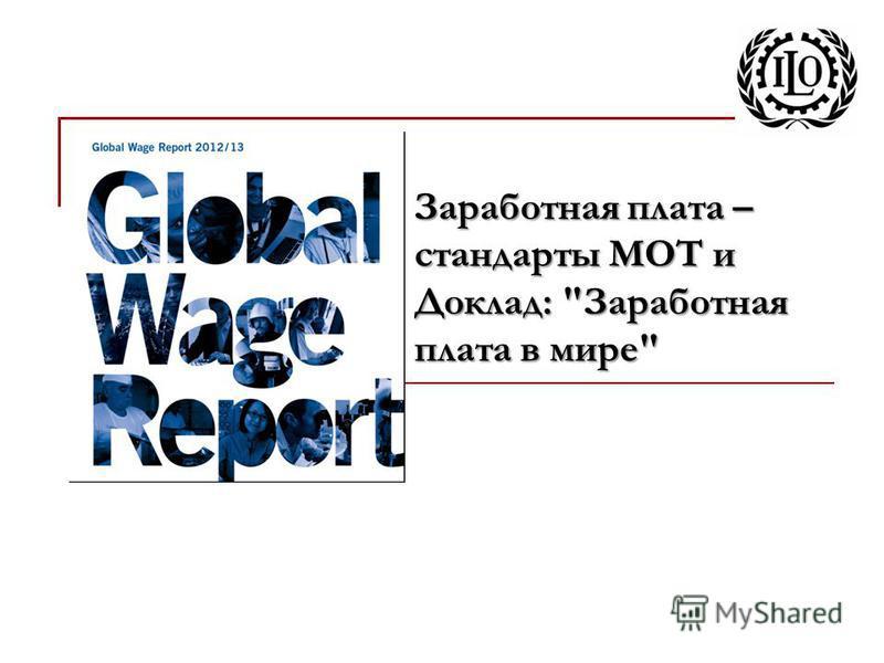 Заработная плата – стандарты МОТ и Доклад: Заработная плата в мире