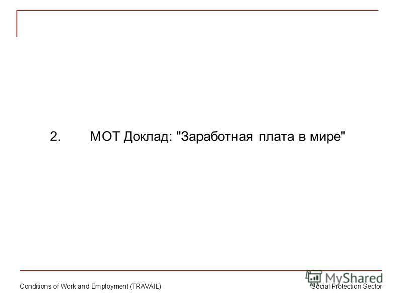 Conditions of Work and Employment (TRAVAIL) Social Protection Sector 2. MOT Доклад: Заработная плата в мире