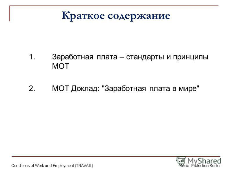 Conditions of Work and Employment (TRAVAIL) Social Protection Sector Краткое содержание 1. Заработная плата – стандарты и принципы МОТ 2. MOT Доклад: Заработная плата в мире