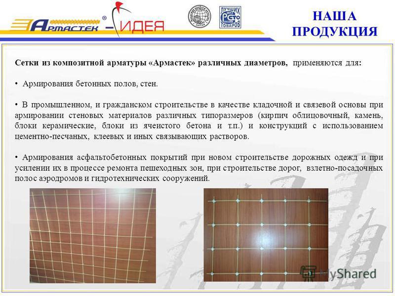 Сетки из композитной арматуры «Армастек» различных диаметров, применяются для: Армирования бетонных полов, стен. В промышленном, и гражданском строительстве в качестве кладочной и связевой основы при армировании стеновых материалов различных типоразм