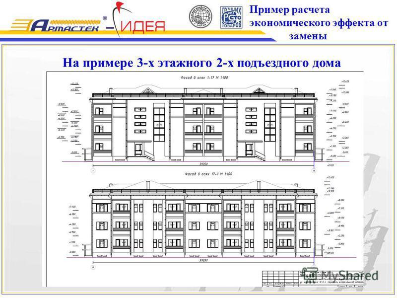 На примере 3-х этажного 2-х подъездного дома Пример расчета экономического эффекта от замены