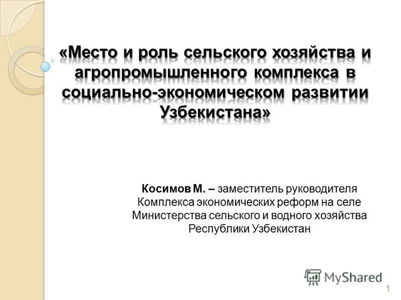 Косимов М. – заместитель руководителя Комплекса экономических реформ на селе Министерства сельского и водного хозяйства Республики Узбекистан 1