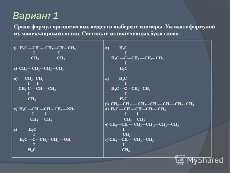Вариант 1 Среди формул органических веществ выберите изомеры. Укажите формулой их молекулярный состав. Составьте из полученных букв слово.