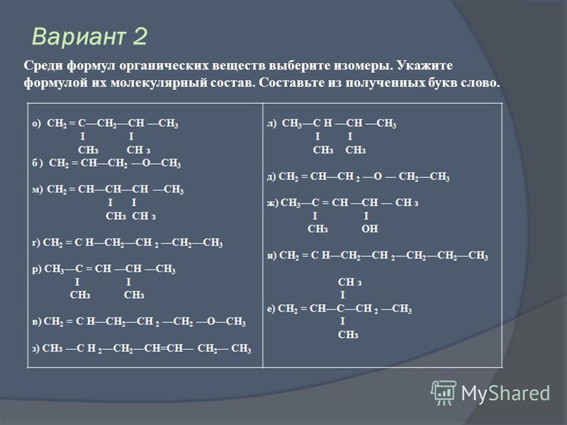 Вариант 2 Среди формул органических веществ выберите изомеры. Укажите формулой их молекулярный состав. Составьте из полученных букв слово.