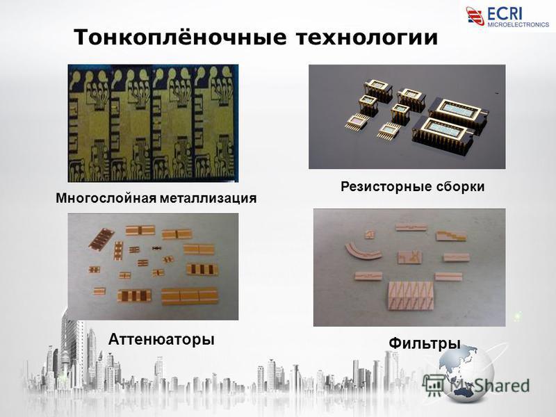 Аттенюаторы Фильтры Резисторные сборки Многослойная металлизация Тонкоплёночные технологии