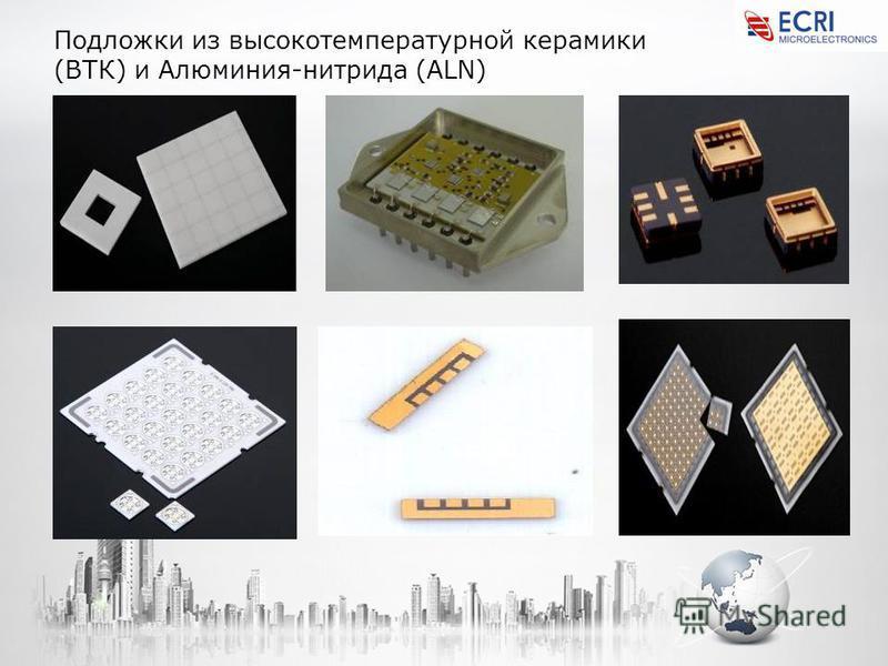Подложки из высокотемпературной керамики (ВТК) и Алюминия-нитрида (ALN)