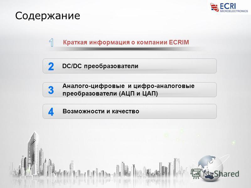 Содержание Краткая информация о компании ECRIM DC/DC преобразователи Аналого-цифровые и цифро-аналоговые преобразователи (АЦП и ЦАП) Возможности и качество
