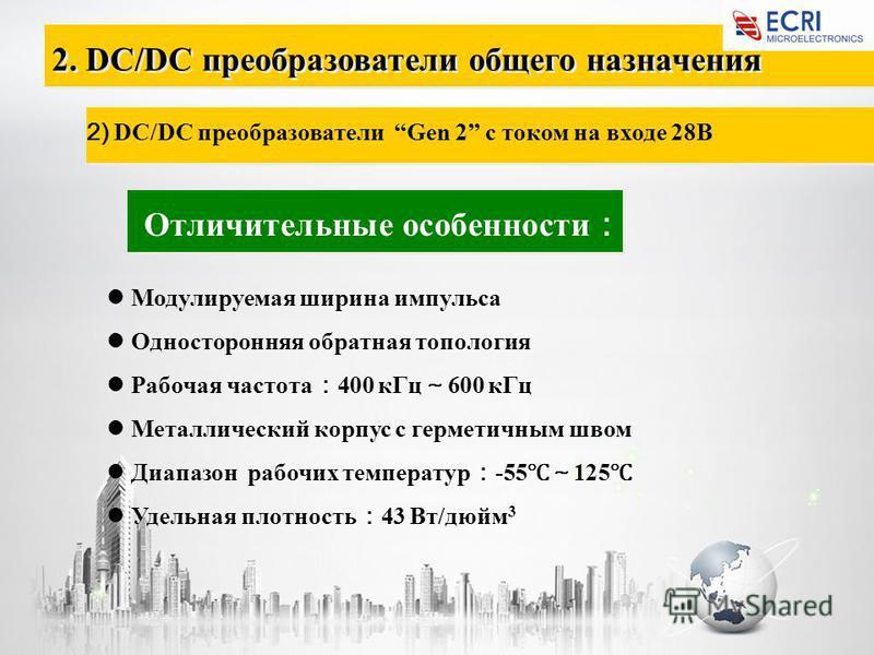 Модулируемая ширина импульса Односторонняя обратная топология Рабочая частота 400 к Гц 600 к Гц Металлический корпус с герметичным швом Диапазон рабочих температур -55 125 Удельная плотность 43 Вт/дюйм 3 Отличительные особенности 2. DC/DC преобразова