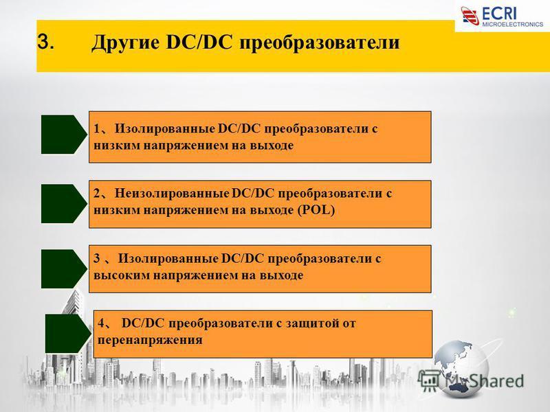 1 Изолированные DC/DC преобразователи с низким напряжением на выходе 2 Неизолированные DC/DC преобразователи с низким напряжением на выходе (POL) 4 DC/DC преобразователи с защитой от перенапряжения 3 Изолированные DC/DC преобразователи с высоким напр