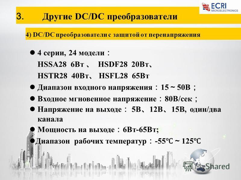 4) DC/DC преобразователи с защитой от перенапряжения 3. Другие DC/DC преобразователи 4 серии, 24 модели HSSA28 6Вт HSDF28 20Вт HSTR28 40Вт HSFL28 65Вт Диапазон входного напряжения 15 50В Входное мгновенное напряжение 80В/сек Напряжение на выходе 5В 1