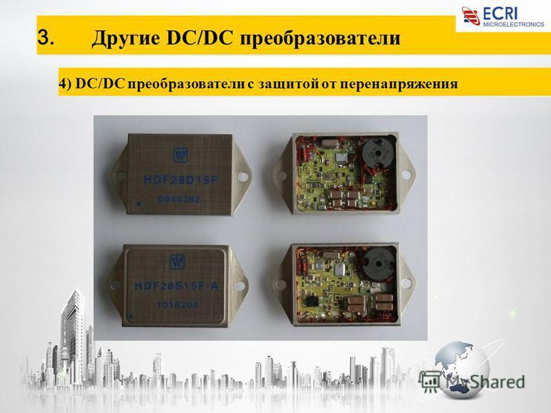 3. Другие DC/DC преобразователи 4) DC/DC преобразователи с защитой от перенапряжения