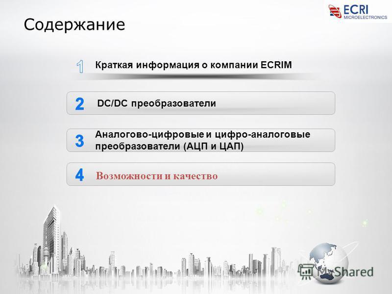 Содержание Краткая информация о компании ECRIM DC/DC преобразователи Аналогово-цифровые и цифро-аналоговые преобразователи (АЦП и ЦАП) Возможности и качество