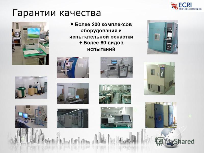 Гарантии качества Более 200 комплексов оборудования и испытательной оснастки Более 60 видов испытаний