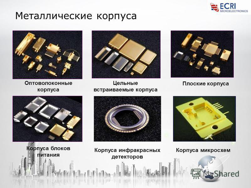 Оптоволоконные корпуса Цельные встраиваемые корпуса Плоские корпуса Корпуса блоков питания Корпуса инфракрасных детекторов Корпуса микросхем
