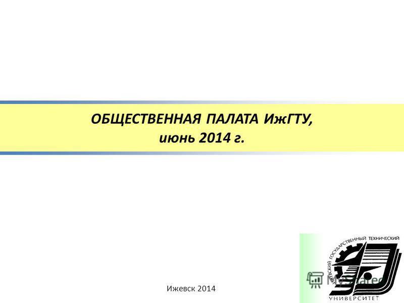 ОБЩЕСТВЕННАЯ ПАЛАТА ИжГТУ, июнь 2014 г. Ижевск 2014