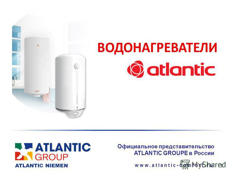 1 www.atlantic-comfort.ru Официальное представительство ATLANTIC GROUPE в России