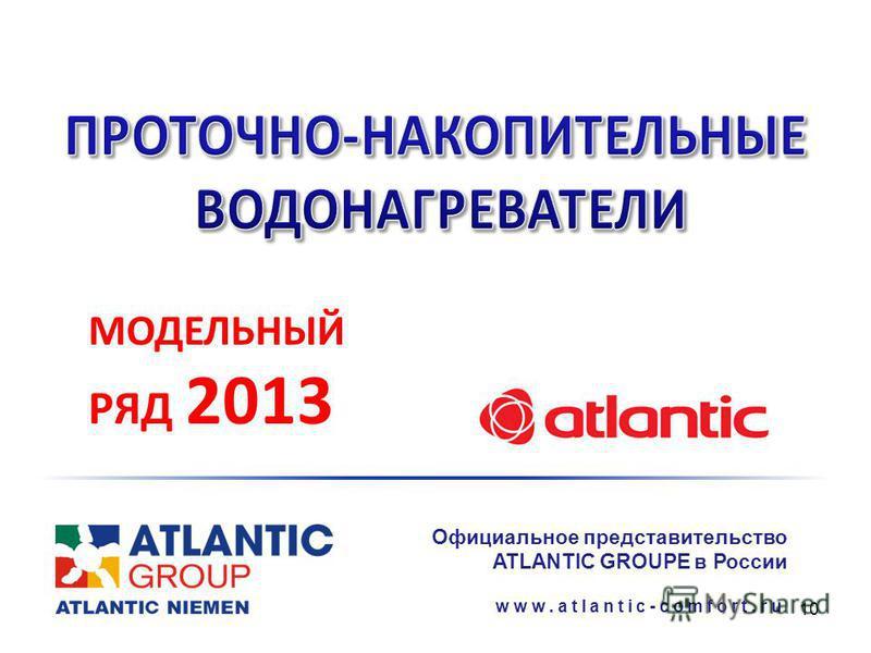 10 www.atlantic-comfort.ru Официальное представительство ATLANTIC GROUPE в России МОДЕЛЬНЫЙ РЯД 2013
