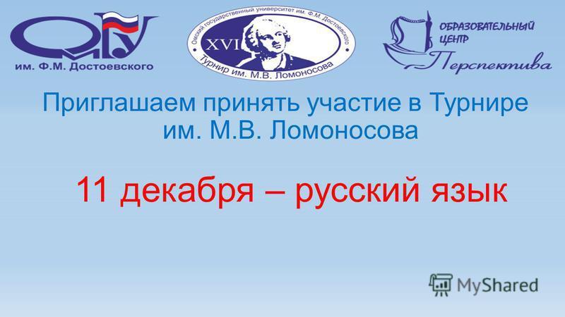 Приглашаем принять участие в Турнире им. М.В. Ломоносова 11 декабря – русский язык