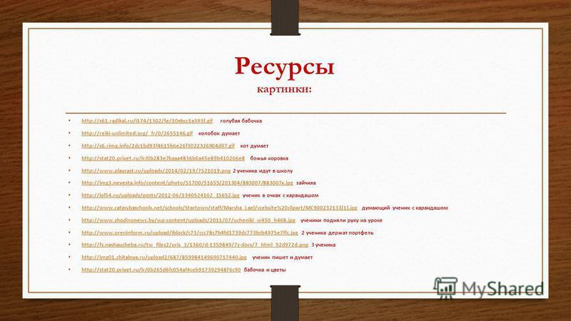 Ресурсы картинки: http://s61.radikal.ru/i174/1302/fe/10ebcc1a393f.gif голубая бабочка http://s61.radikal.ru/i174/1302/fe/10ebcc1a393f.gif http://reiki-unlimited.org/_fr/0/2655146.gif колобок думает http://reiki-unlimited.org/_fr/0/2655146.gif http://