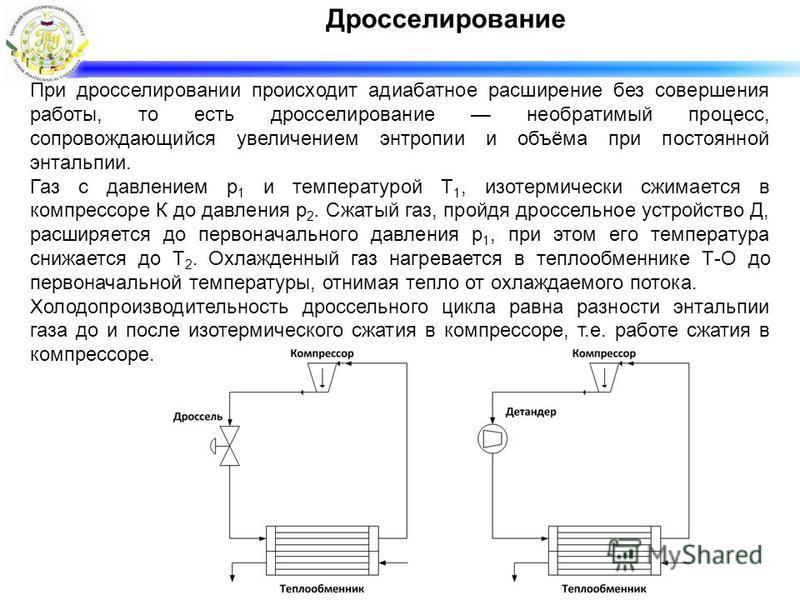 Дросселирование При дросселировании происходит адиабатное расширение без совершения работы, то есть дросселирование необратимый процесс, сопровождающийся увеличением энтропии и объёма при постоянной энтальпии. Газ с давлением р 1 и температурой Т 1,