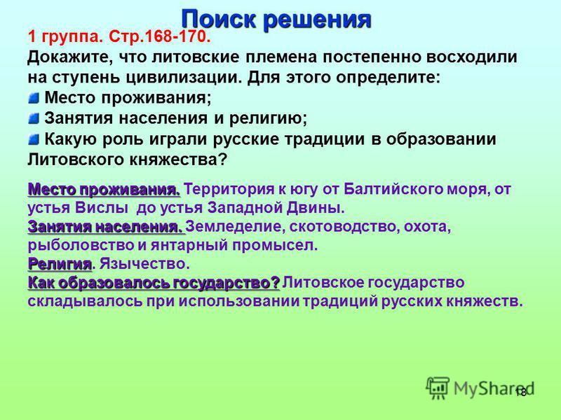 18 Поиск решения 1 группа. Стр.168-170. Докажите, что литовские племена постепенно восходили на ступень цивилизации. Для этого определите: Место проживания; Занятия населения и религию; Какую роль играли русские традиции в образовании Литовского княж