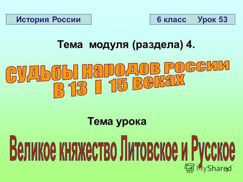 3 Тема модуля (раздела) 4. Тема урока История России 6 класс Урок 53