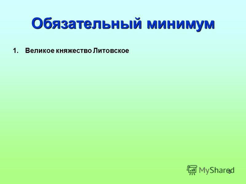 5 Обязательный минимум 1. Великое княжество Литовское