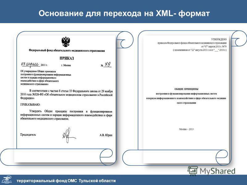 территориальный фонд ОМС Тульской области Основание для перехода на XML- формат