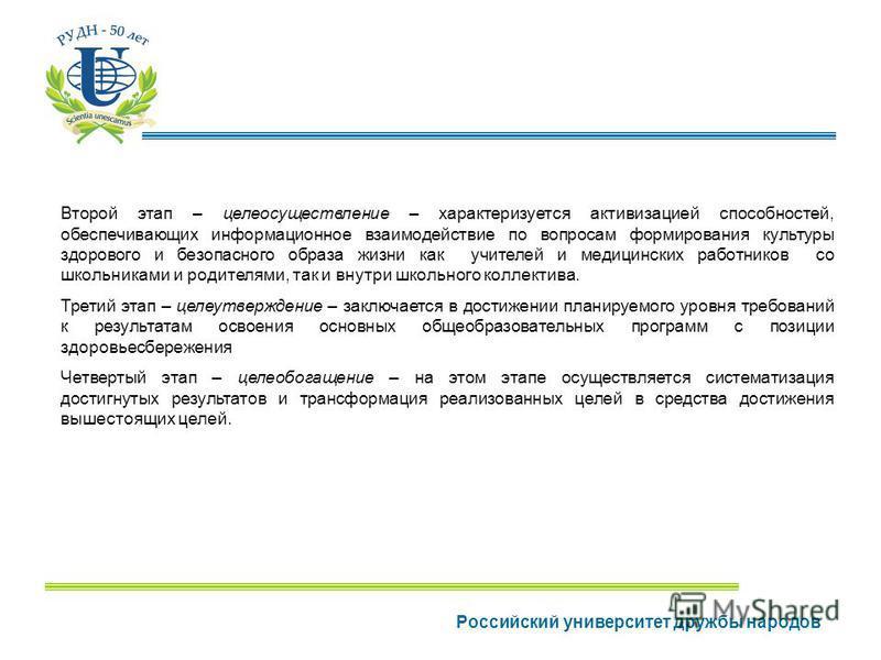 Российский университет дружбы народов Второй этап – целеосуществление – характеризуется активизацией способностей, обеспечивающих информационное взаимодействие по вопросам формирования культуры здорового и безопасного образа жизни как учителей и меди