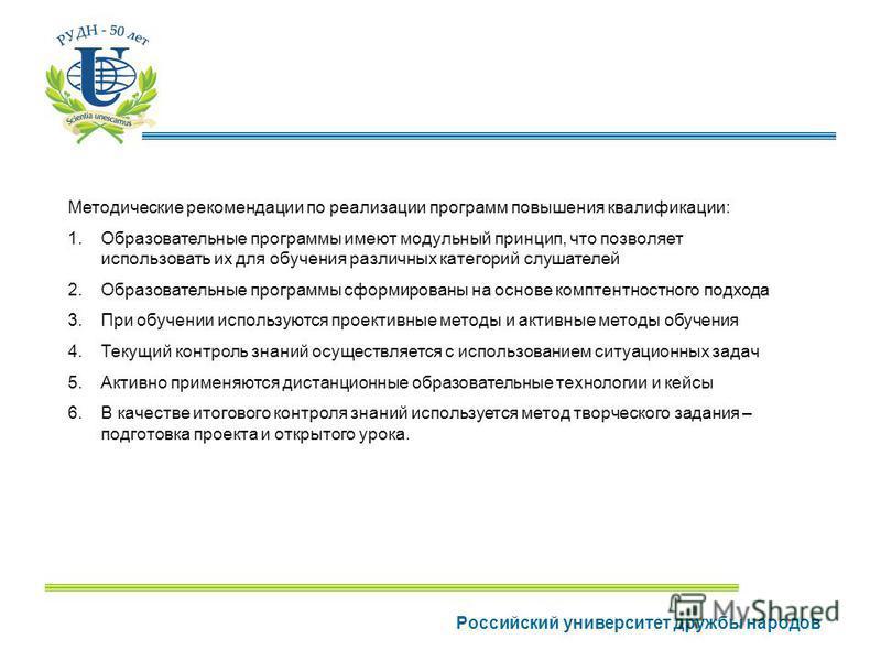 Российский университет дружбы народов Методические рекомендации по реализации программ повышения квалификации: 1. Образовательные программы имеют модульный принцип, что позволяет использовать их для обучения различных категорий слушателей 2. Образова