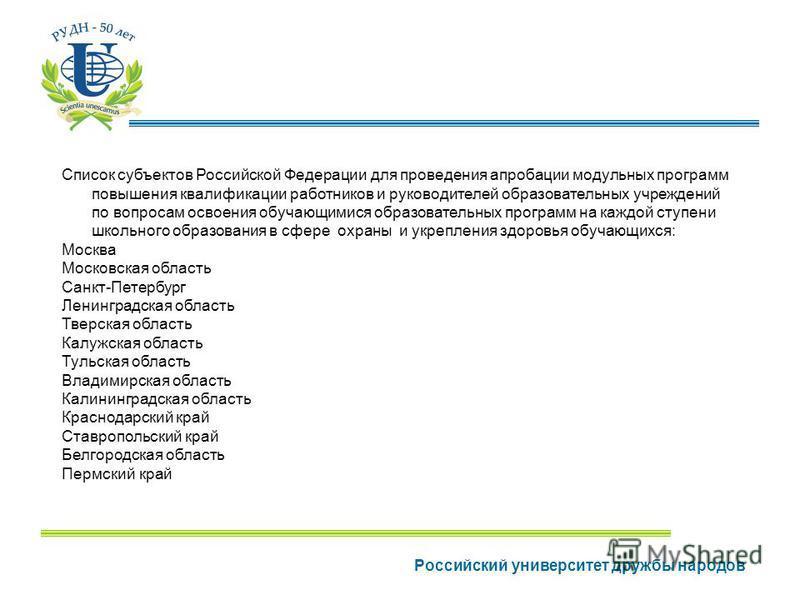Российский университет дружбы народов Список субъектов Российской Федерации для проведения апробации модульных программ повышения квалификации работников и руководителей образовательных учреждений по вопросам освоения обучающимися образовательных про