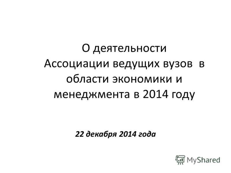 О деятельности Ассоциации ведущих вузов в области экономики и менеджмента в 2014 году 22 декабря 2014 года