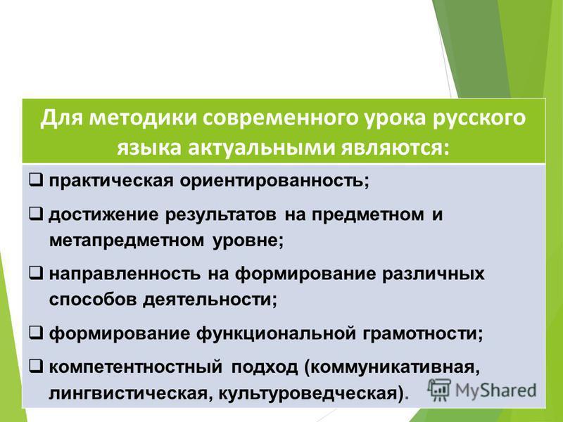 Для методики современного урока русского языка актуальными являются: практическая ориентированность; достижение результатов на предметном и метапредметном уровне; направленность на формирование различных способов деятельности; формирование функционал