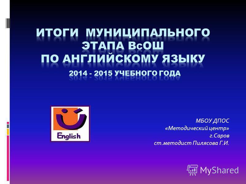 МБОУ ДПОС «Методичешский центр» г.Саров ст.методист Пилясова Г.И.