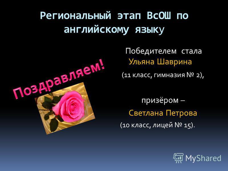 Региональный этап ВсОШ по английскому языку Победителем стала Ульяна Шаврина (11 класс, гимназия 2), призёром – Светлана Петрова (10 класс, лицей 15).