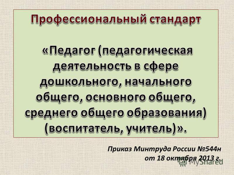 Приказ Минтруда России 544 н от 18 октября 2013 г.
