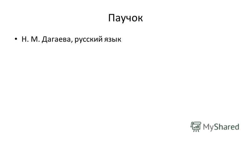 Паучок Н. М. Дагаева, русский язык