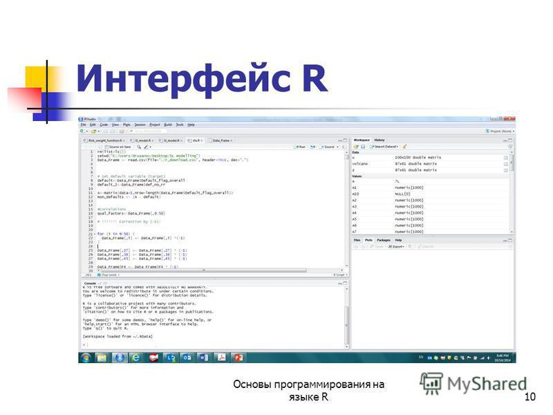 10 Интерфейс R Основы программирования на языке R