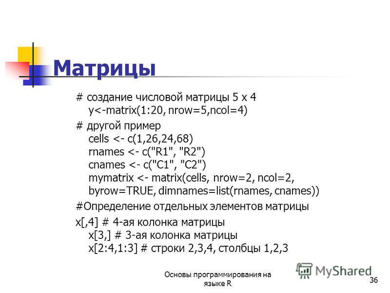 36 Матрицы # создание числовой матрицы 5 x 4 y