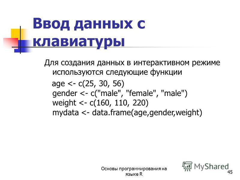45 Ввод данных с клавиатуры Для создания данных в интерактивном режиме используются следующие функции age