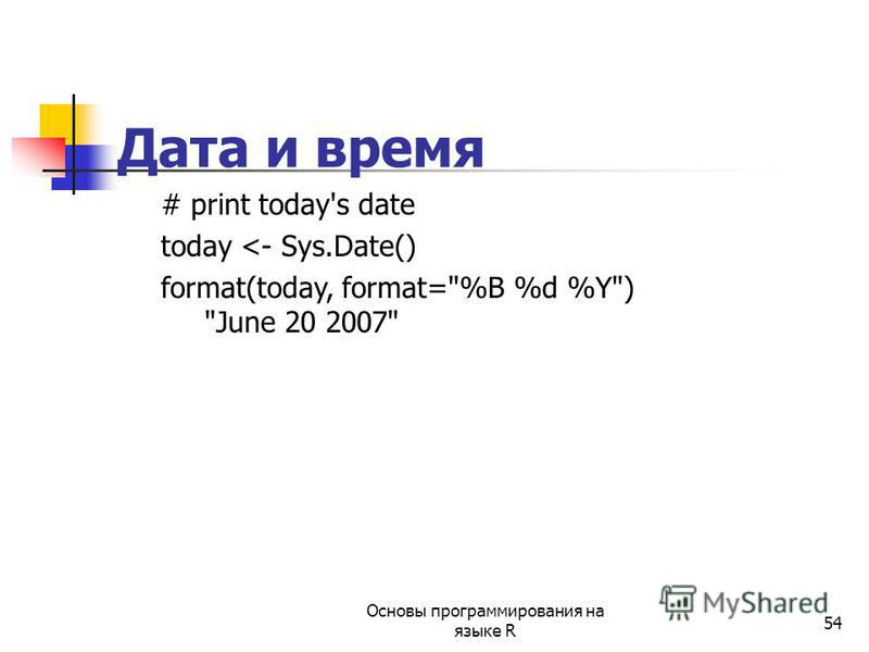 54 Дата и время # print today's date today