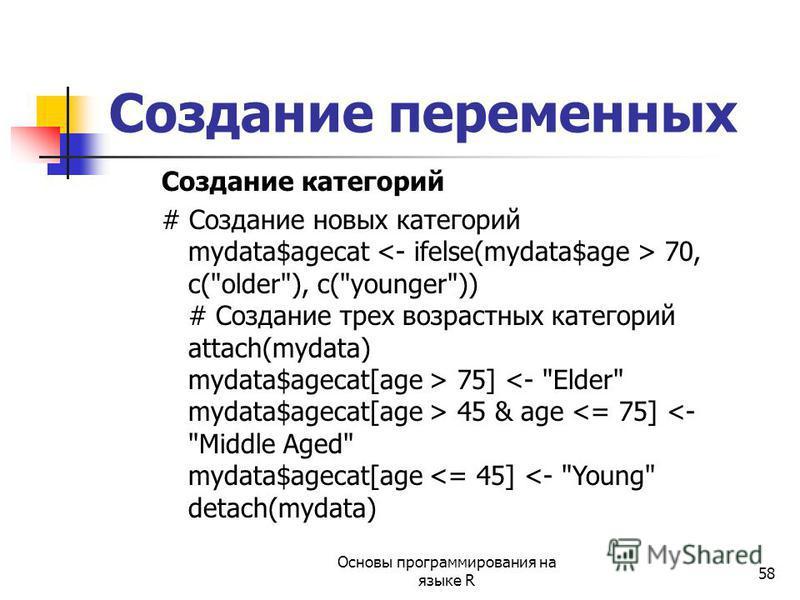 58 Создание категорий # Создание новых категорий mydata$agecat 70, c(older), c(younger)) # Создание трех возрастных категорий attach(mydata) mydata$agecat[age > 75] 45 & age