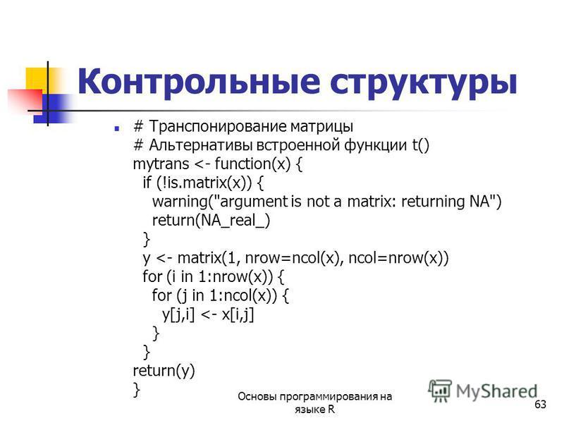 63 Контрольные структуры # Транспонирование матрицы # Альтернативы встроенной функции t() mytrans