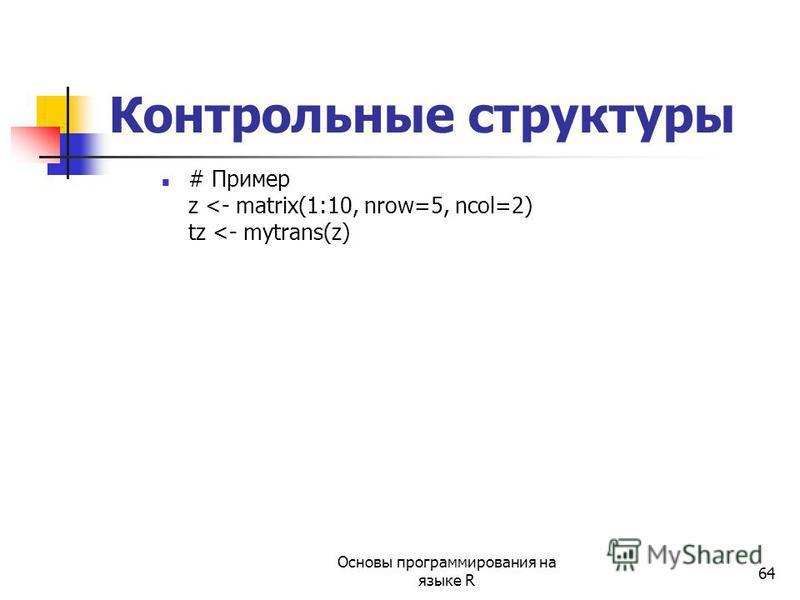64 Контрольные структуры # Пример z