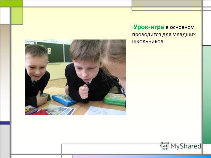 Урок-игра в основном проводится для младших школьников.